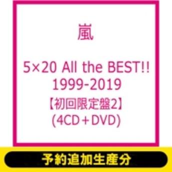 嵐/≪予約追加生産分≫5×20 All The Best! 1999-2019 【初回限定盤2】(4cd+dvd)