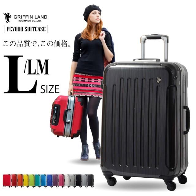 5b398b379a 【クーポン使用可能】【一年間無償修理保証】【送料無料】L/LM スーツケース 大型 鏡面・フレームタイプ ポリカーボネイト配合 L/LMサイズ17色  / TSA Lock 対応!