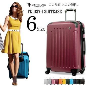 6size【送料無料・保証付】超軽量 TSA搭載スーツケース 8カラー6サイズ/キャリーケース/軽量/TSAロック/マット加工/激安スーツケース FK1037-1★スーツケース S/SS/M/MS/