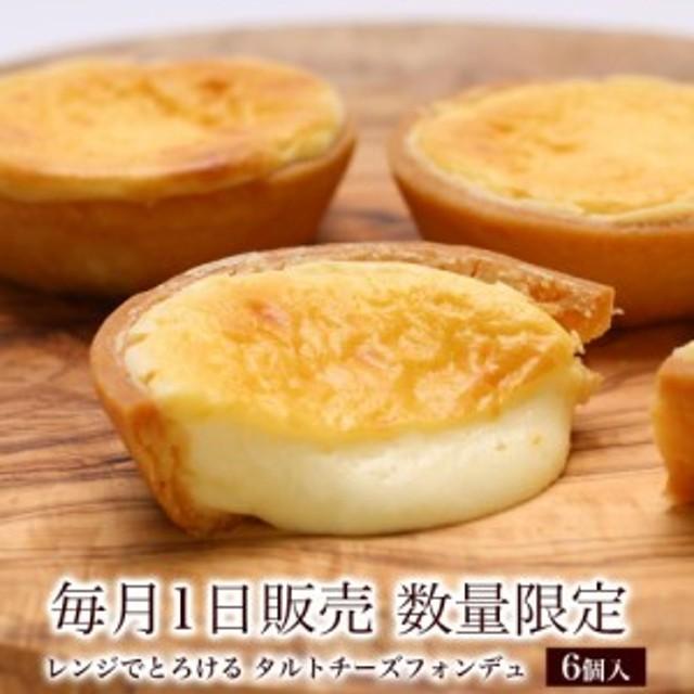 敬老の日ギフト チーズケーキ タルトチーズフォンデュ 6個入 ギフト スイーツ お菓子 セット 誕生日プレゼント 個包装