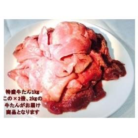 旨盛2キロ 牛たん切落し(塩味)500g×4パック