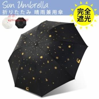 日傘 折りたたみ 晴雨兼用傘 完全遮光 遮熱 軽量 UV対策 かさ 紫外線対策 カサ おしゃれ 傘 軽量 uvカット コンパクトひんやり傘 折り畳