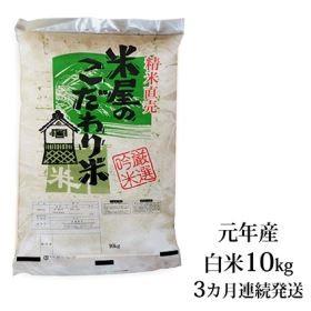 【秋田県男鹿市】元年産『米屋のこだわり米』あきたこまち 白米 10kg 3ヶ月連続発送(合計 30kg)