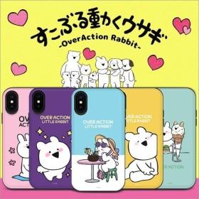 【正規品】すこぶる動くウサギ iPhone X スマホケース カード入れ スタンド式 オーバーアクション カード収納 ケース Over Action Rabbit suica pasmo ゆうパケット
