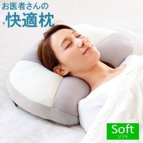 枕 お医者さんの快適枕 ソフト AP-705826