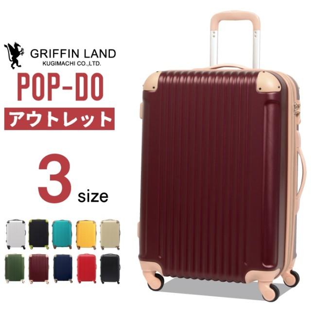 【アウトレット】POP-DO 【送料無料・国内発送・即納】 激安スーツケース 3サイズ☆キャリーバッグ TSAロック搭載 Sサイズはコインロッカー収納可能・機内持