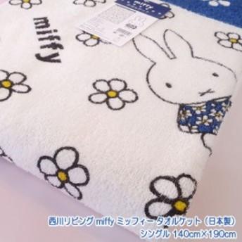 西川 miffy ミッフィータオルケット 日本製 シングル 140cm×190cm 西川リビング ブルー色