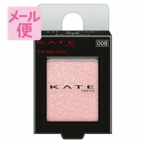 [クリックポストで送料160円]ケイト ザ アイカラー 008 (クリッター)ピンク