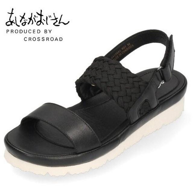 あしながおじさん 靴 4410041 BL サンダル 黒 ブラック 厚底 バックストラップサンダル  カジュアルプラット製法 レディース セール