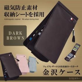 カード収納 ケース ダークブラウン 二つ折り 長財布 カード 26枚収納 小銭入れ付き 男女兼用 KANAZA-DB
