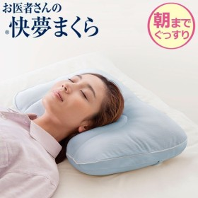 枕 お医者さんの快夢まくら ブルー AP-701910