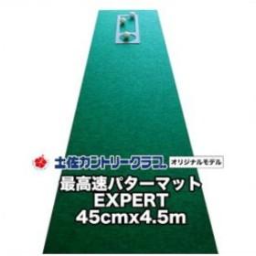 ゴルフ練習用・最高速パターマット45cm×4.5mと練習用具(オリジナル仕様)