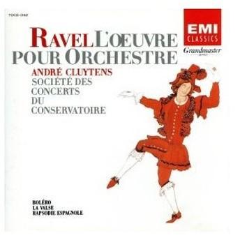 ラヴェル:管弦楽曲集(第1集) ボレロ/スペイン狂詩曲/ラ・ヴァルス/アンドレ・クリュイタンス,パリ音楽院管弦楽団