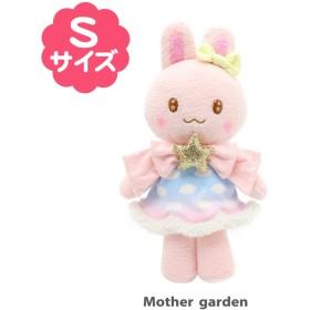 【オンワード】 Mother garden(マザーガーデン) うさもも きせかえマスコットS うさももちゃん 空柄 プチ 0 - キッズ