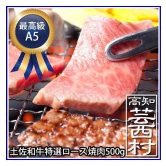 土佐和牛特選ロース焼肉500g