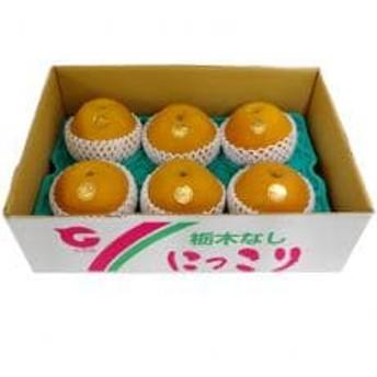 にっこり梨1箱(7個~8個)