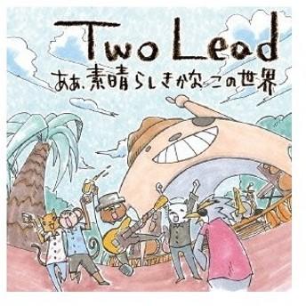 Two Lead あぁ、素晴らしきかな この世界 CD