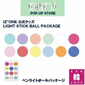 【おまけ付き】IZONE - HEARTIZ POP-UP STORE★ペンライトボールパッケージ 公式グッズ official goods プデュ AKB48 HKT48 /おまけ: