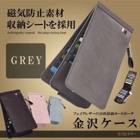 カード収納 ケース グレー 二つ折り 長財布 カード 26枚収納 小銭入れ付き 男女兼用 KANAZA-GY