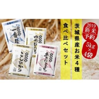 <2019年10月発送分>【令和元年産】茨城県のお米4種食べくらべ20kgセット(道の駅さかいオリジナルセレクション)