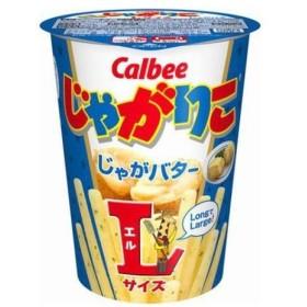 カルビー じゃがりこじゃがバター Lサイズ 70g x12  販売単位 1セット(12ヶ入)【入数:12】