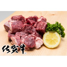 「佐賀牛」すじ・すね肉煮込み用1kg