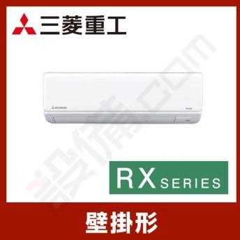 SRK36RX-W 三菱重工 ルームエアコン 壁掛形 シングル 12畳程度 標準省エネ 単相100V ワイヤレス 室内電源 RXシリーズ