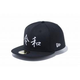 NEW ERA ニューエラ 59FIFTY 令和 ブラック × スノーホワイト ベースボールキャップ キャップ 帽子 メンズ レディース 7 (55.8cm) 12154552 NEWERA