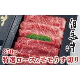 D-24【美方但馬牛】特選ロース&モモうす切り 350g