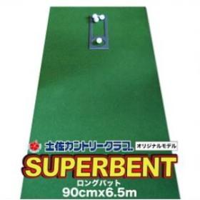 ゴルフ練習用・SUPER-BENTパターマット90cm×6.5mと練習用具(オリジナル仕様)