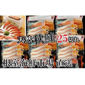 天然甘口秋鮭25切(5切×5P)