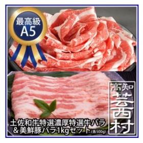 土佐和牛最高級A5 特選濃厚牛バラ&美鮮豚バラ1kgセット