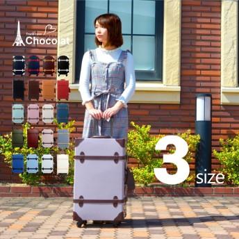 3sizeキャリーケース 小型 中型 大型 トランク スーツケース キャリーバッグ 旅行かばん TSAロック 4輪★CHOCOLAT【3サイズ8カラー】