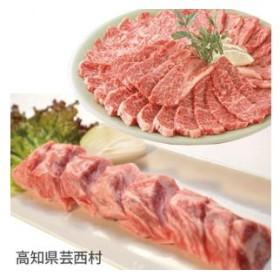 土佐和牛カルビ焼肉セット400g