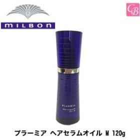 ミルボン プラーミア ヘアセラムオイル M 120g 容器入り【big_bc】