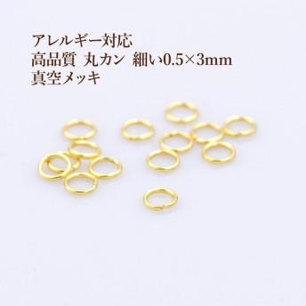[20個] サージカルステンレス / 高品質 / 丸カン / 細い線径0.5 × 3mm [ ゴールド 金 ] 更に変色しにくい / 真空メッキ / パーツ / 金属アレルギー対応