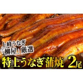 上峰鰻  鰻蒲焼 2尾
