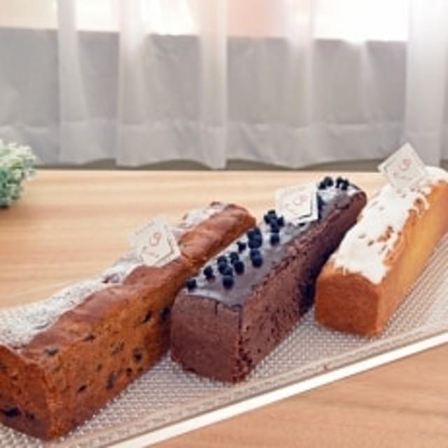 パウンドケーキ3種セット(Bセット)