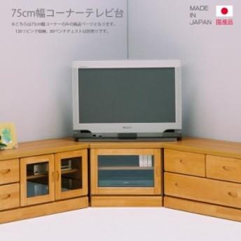 ポイント増量 テレビ台 コーナー テレビボード ローボード コーナーテレビボード 完成品 国産 コンパクト ナチュラル ブラウン リビング