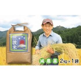 令和元年産 新米先行予約!!【減農薬】三波農地を守る会のコシヒカリ(新米2㎏)