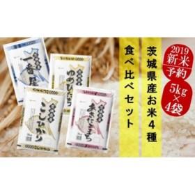 <2019年11月発送分>【令和元年産】茨城県のお米4種食べくらべ20kgセット(道の駅さかいオリジナルセレクション)