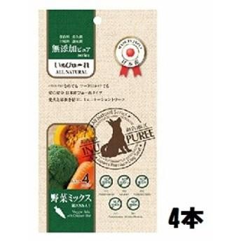 リバードペット 犬用 いぬぴゅーれ 無添加ピュアシリーズ 野菜ミックス(鶏ささみ入り) 4本