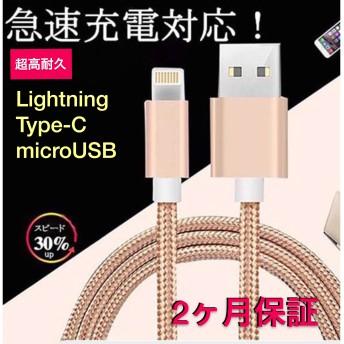 【5本まで送料一律139円】急速充電対応 LightningType-CmicroUSBケーブル