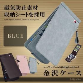 カード収納 ケース ブルー 二つ折り 長財布 カード 26枚収納 小銭入れ付き 男女兼用 KANAZA-BL