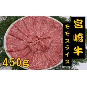 宮崎牛モモスライス