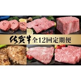 【定期便12回】佐賀牛計9.36kg