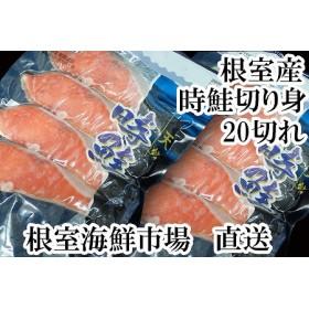 北海道根室産 甘口時しらず切身4切×5P(計20切)
