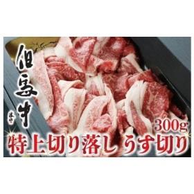 B‐69【牧場直送の極上牛!美方但馬牛】特上切り落し300g(すき焼・炒め・煮込み用)