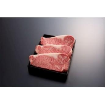 冷凍 山形牛サーロインステーキ(210g×3枚)