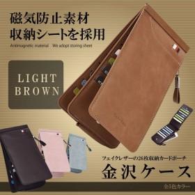 カード収納 ケース ライトブラウン 二つ折り 長財布 カード 26枚収納 小銭入れ付き 男女兼用 KANAZA-LB